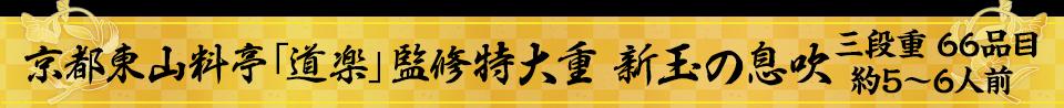 京都東山 料亭「道楽」監修特大重 福来重 新玉の息吹