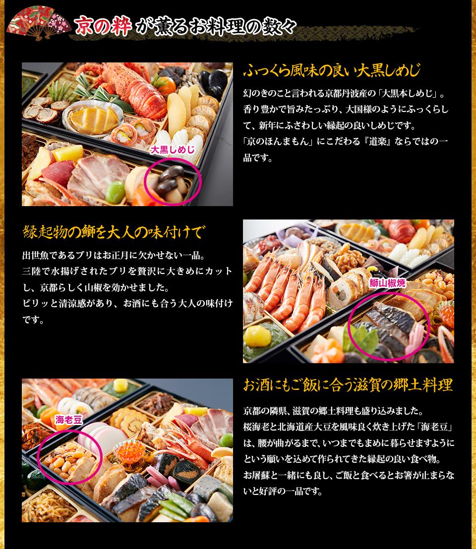 京の枠が薫るお料理の数々