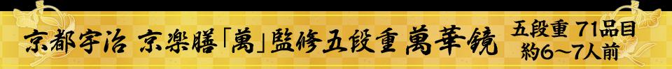 京都宇治 京楽膳「萬」監修五段重 萬華鏡