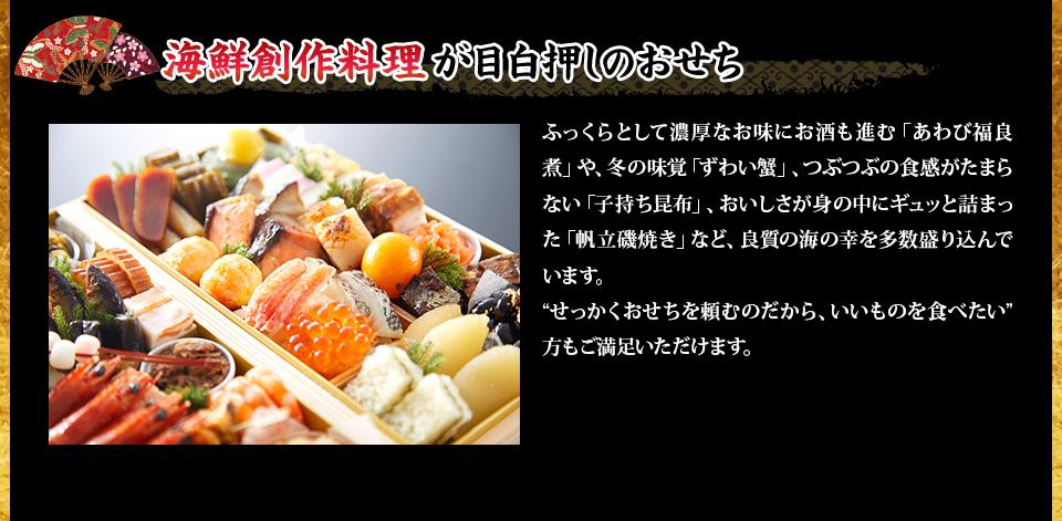 海鮮創作料理が目白押しのおせち