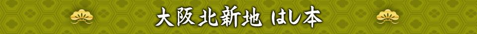 京都宇治 京楽膳 萬