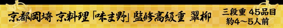 京都岡崎 京料理「味ま野」監修高級重 翠柳