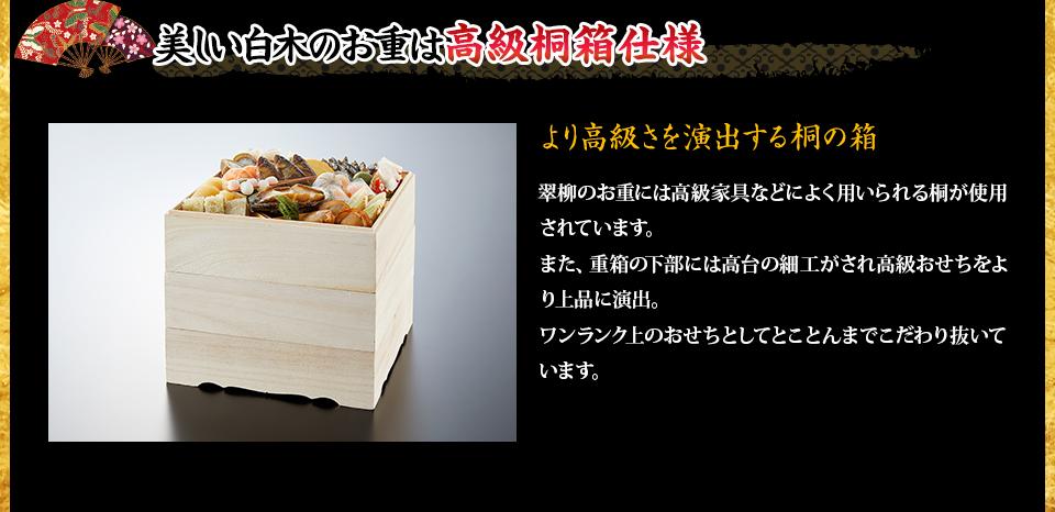 美しい白木のお重は高級桐箱使用