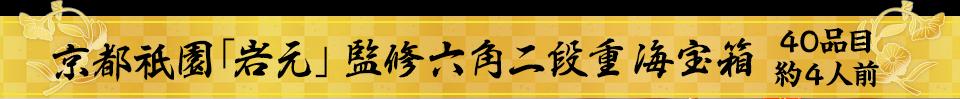 京都祇園「岩元」監修六角二段重 海宝箱