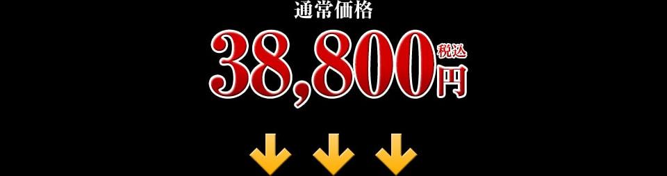 18,800円