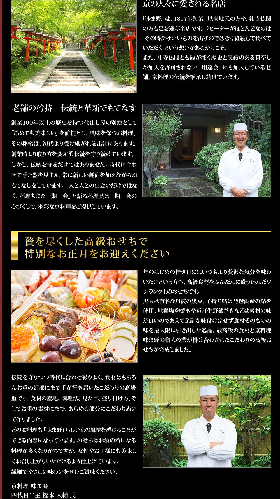 京都岡崎 京料理「味ま野」