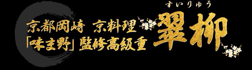 京都岡崎京料理「味ま野」監修高級重 翠柳