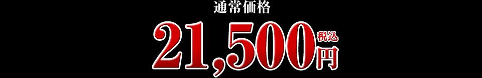 21,500円