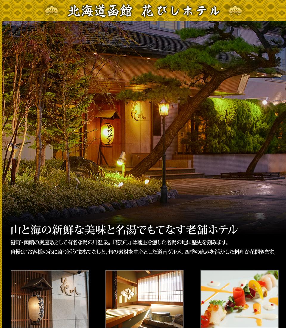 北海道函館 「花びし」