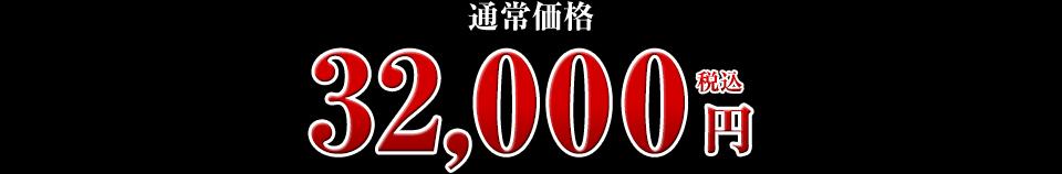 32,000円