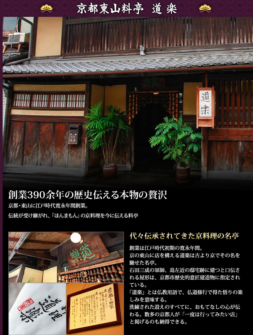 京都東山 料亭「道楽」