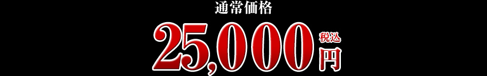25,000円