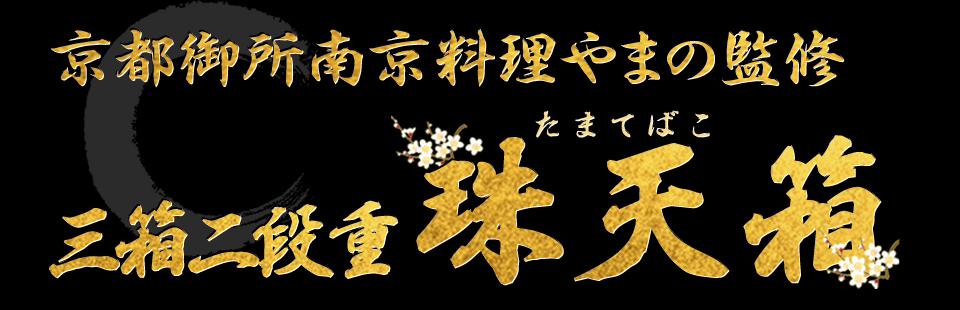 京都御所南 京料理「やまの」監修おせち 珠天箱