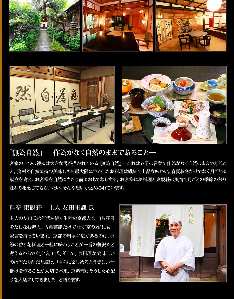 京都円山料亭「東観荘」