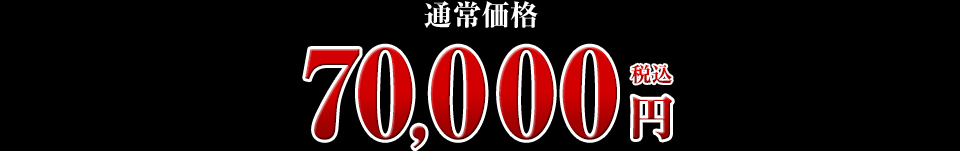 70,000円
