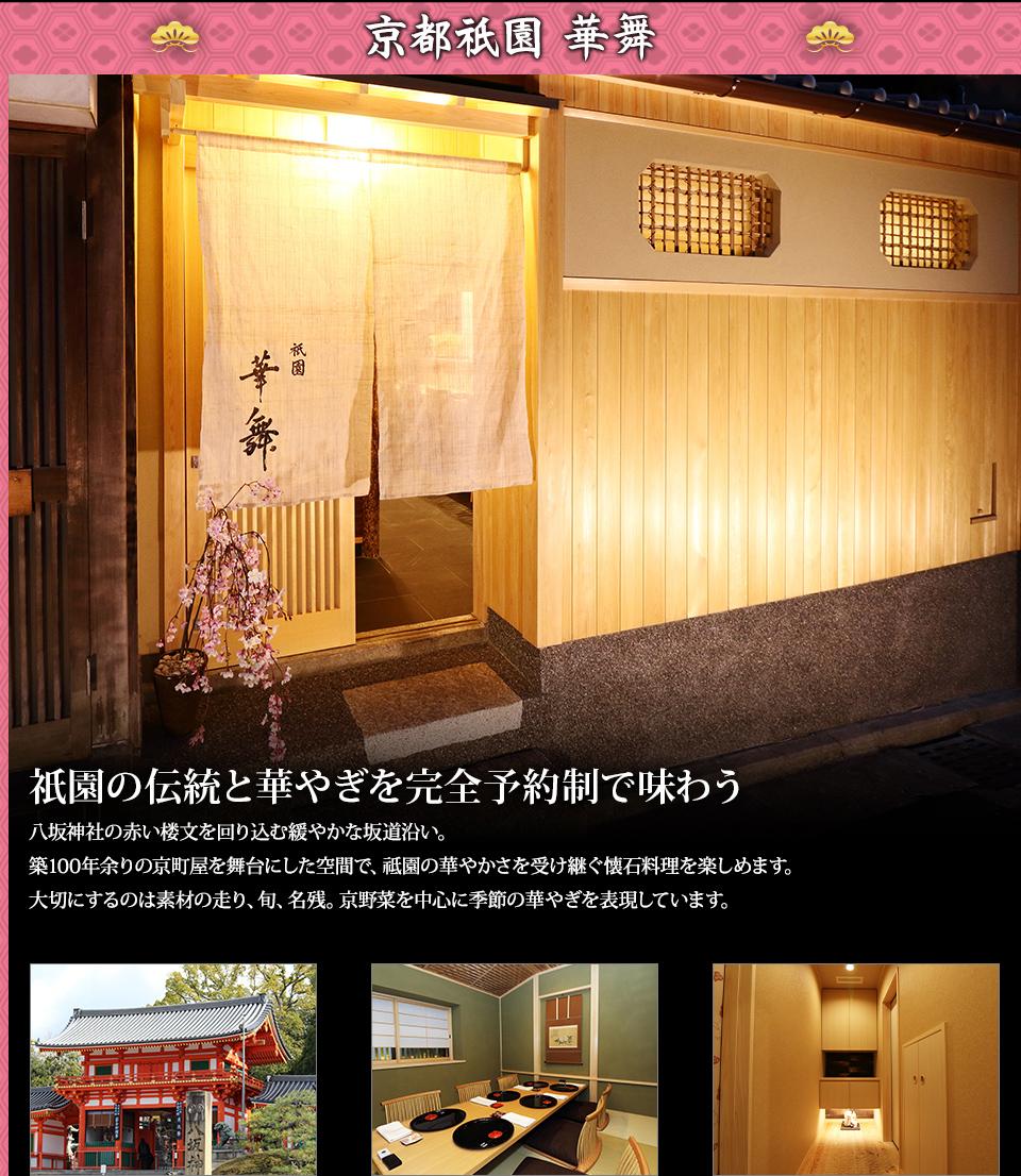 京都祇園 「華舞」