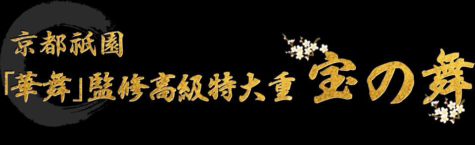 京都祇園 「華舞」監修おせち 宝の舞