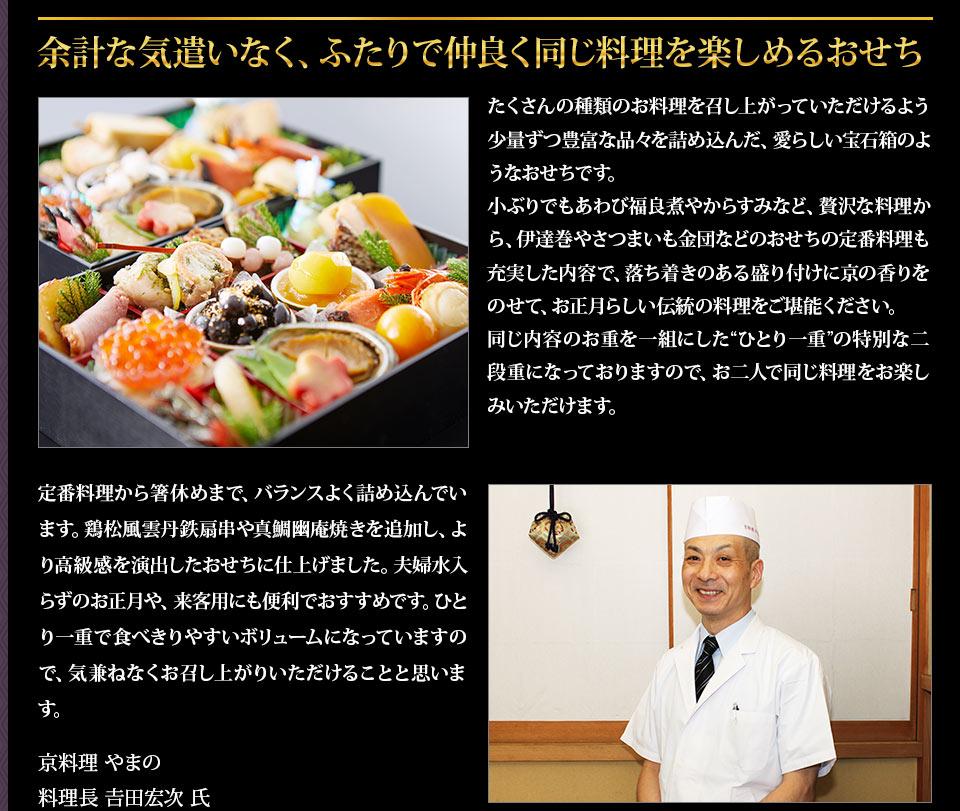 京都御所南 京料理「やまの」