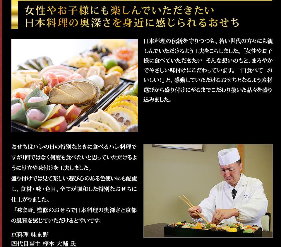 京都岡崎「味ま野」