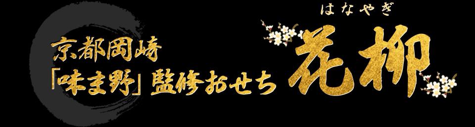 京都岡崎「味ま野」監修おせち 花柳