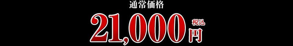 21,000円