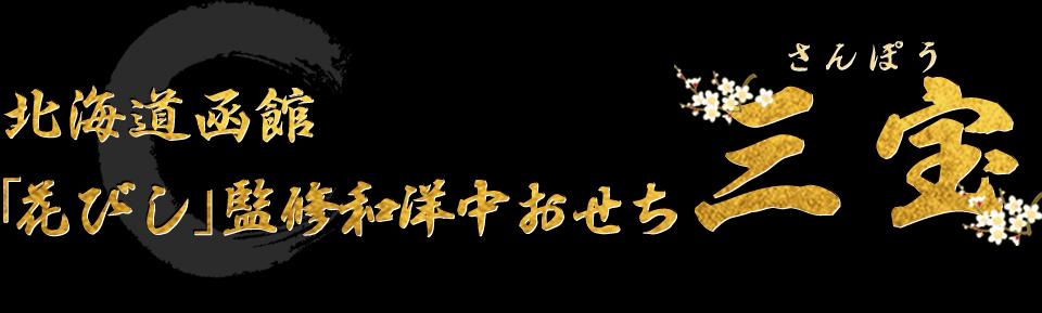 北海道函館 「花びし」監修おせち 三宝