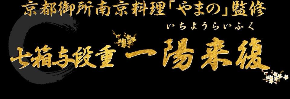 京都御所南  京料理「やまの」監修おせち 七箱与段重 一陽来復