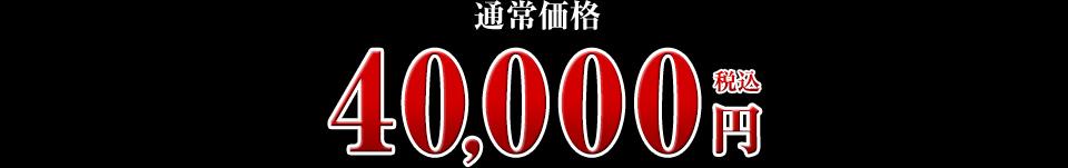 40,000円