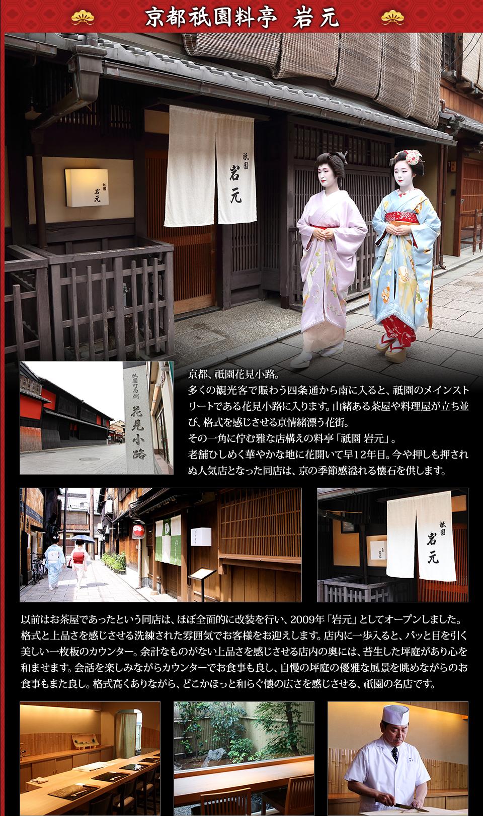 京都祇園料亭「岩元」」