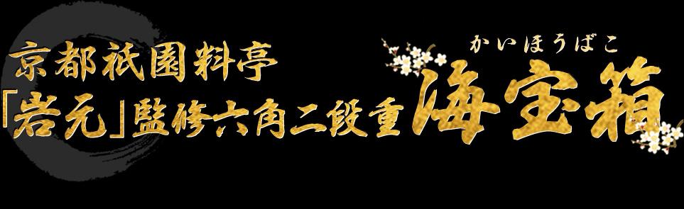 京都祇園料亭「岩元」監修六角二段重 海宝箱