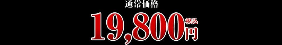 19,800円