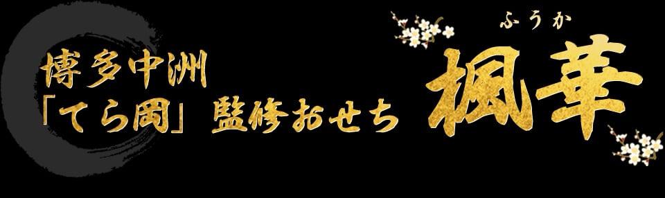 博多中洲「てら岡」監修おせち 楓華