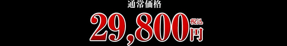 29,800円