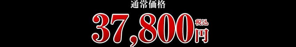 37,800円