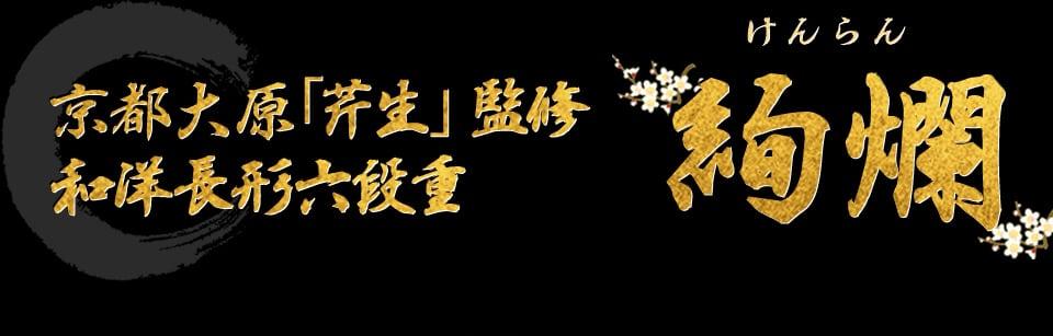 京都大原「芹生」監修 和洋長形六段重 絢爛