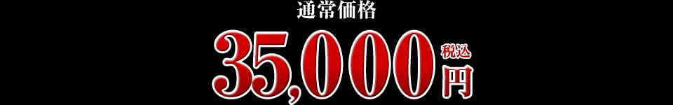 35,000円