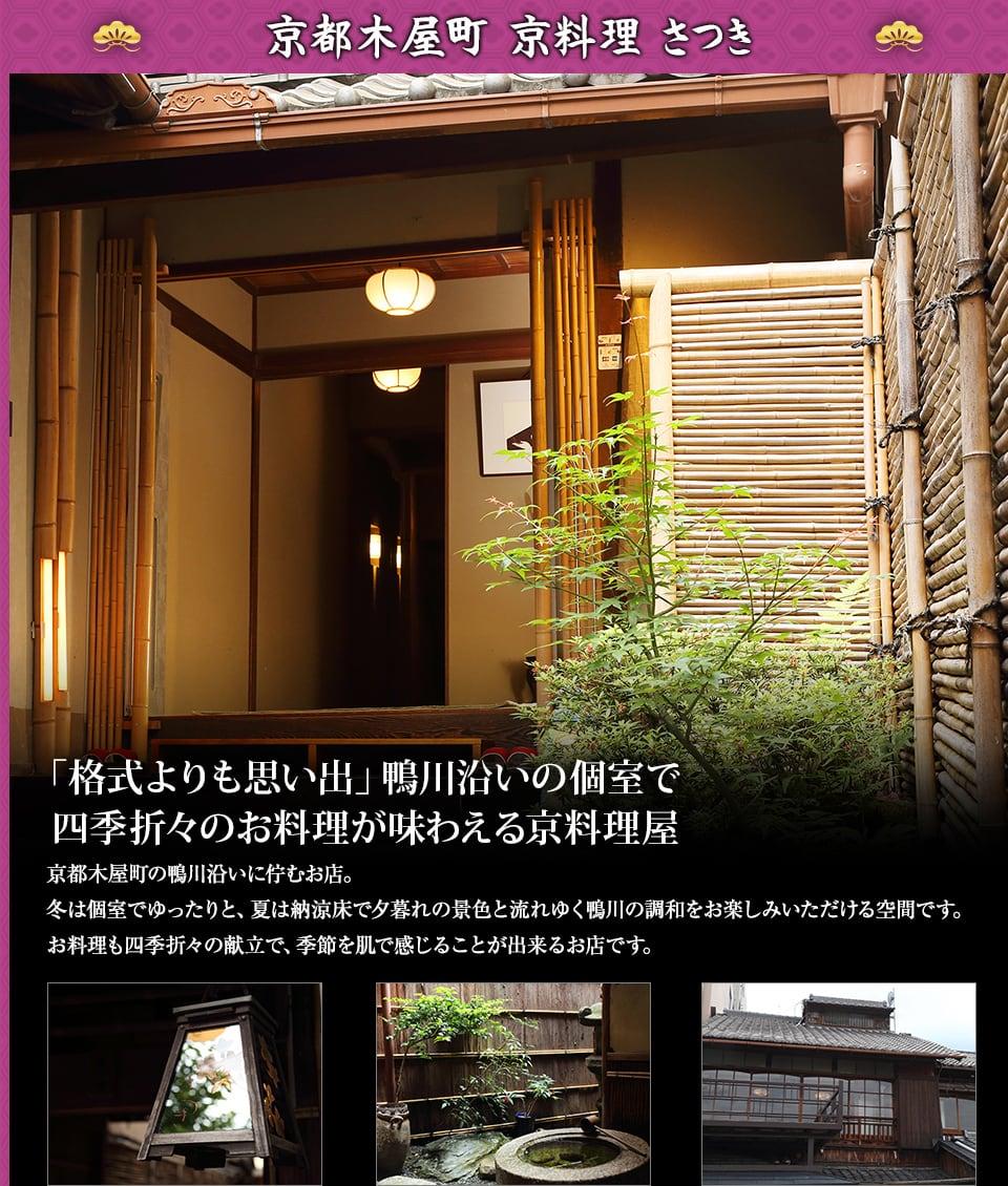 京都木屋町「さつき」