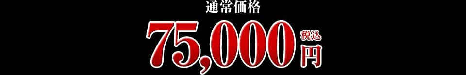 20,000円