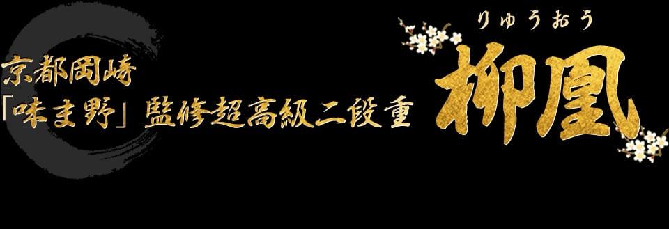 京都岡崎「味ま野」監修超高級二段重 柳凰