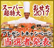 超特大スーパーおせち2017