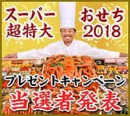 超特大スーパーおせち2018