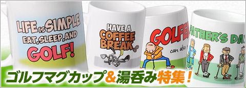 マグカップ&湯呑み特集
