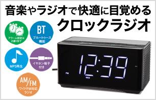 BTクロックラジオ
