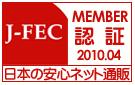 J-FEC MEMBER認証