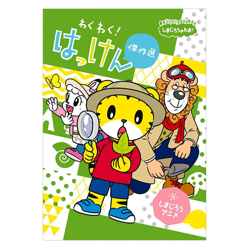 しまじろうのわお!しまじろうアニメ わくわく!はっけん傑作選 DVD ...