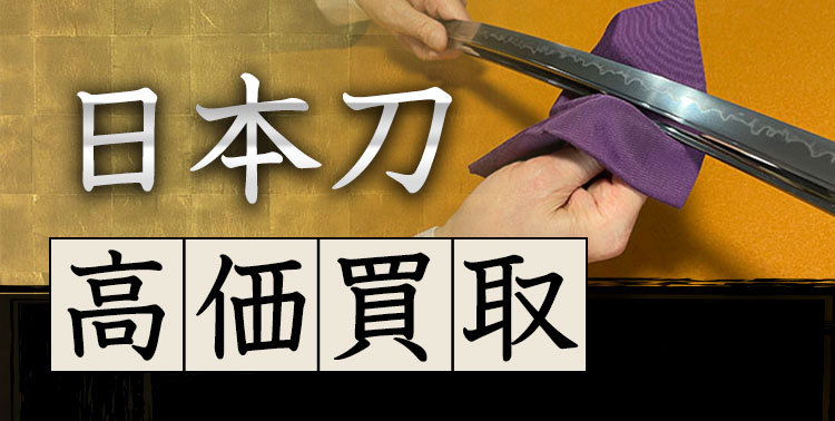 日本刀高価買取