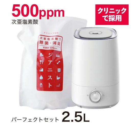 高濃度次亜塩素酸500ppm「ジアニスト」パーフェクトセット2.5L