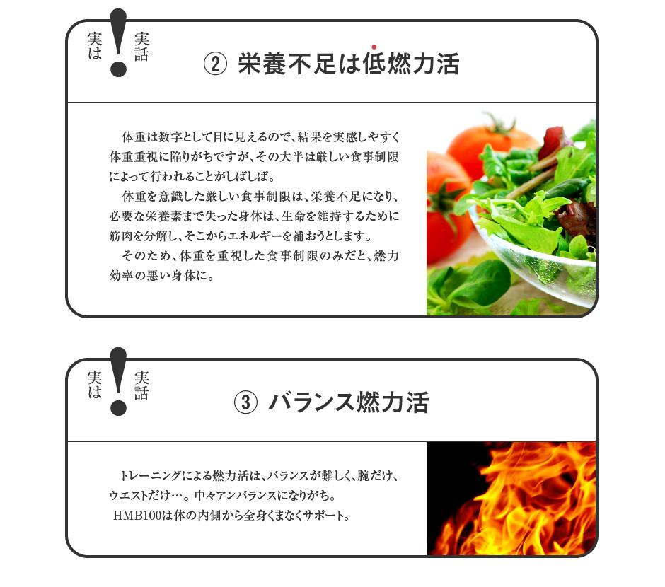 栄養不足は低燃力活