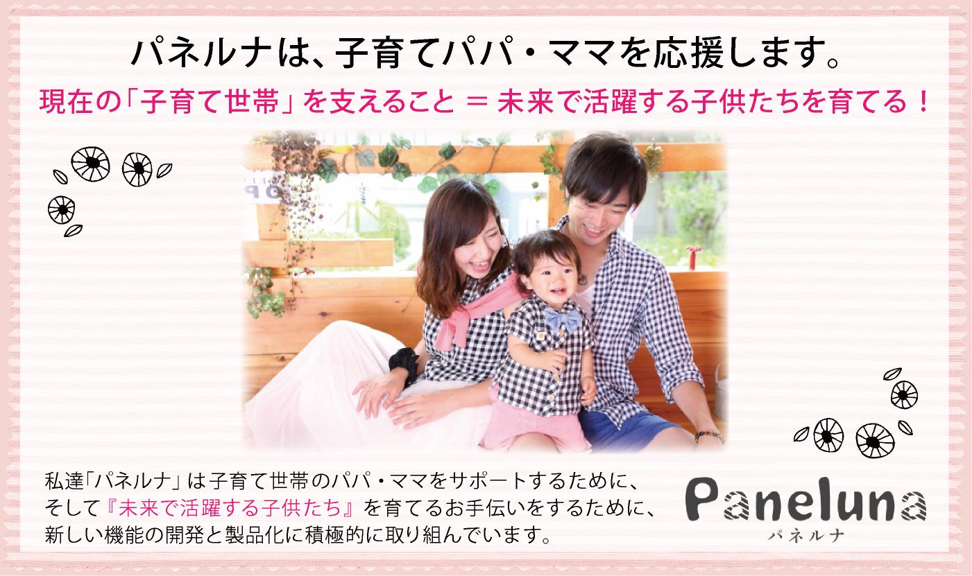 パネルナは子育てパパ・ママを応援します