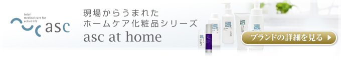 asc at home(アスクアットホーム)ブランドの詳細を見る